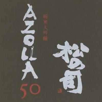 松の司AZOLLA50ラベル