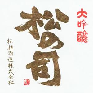 松の司大吟醸ラベル