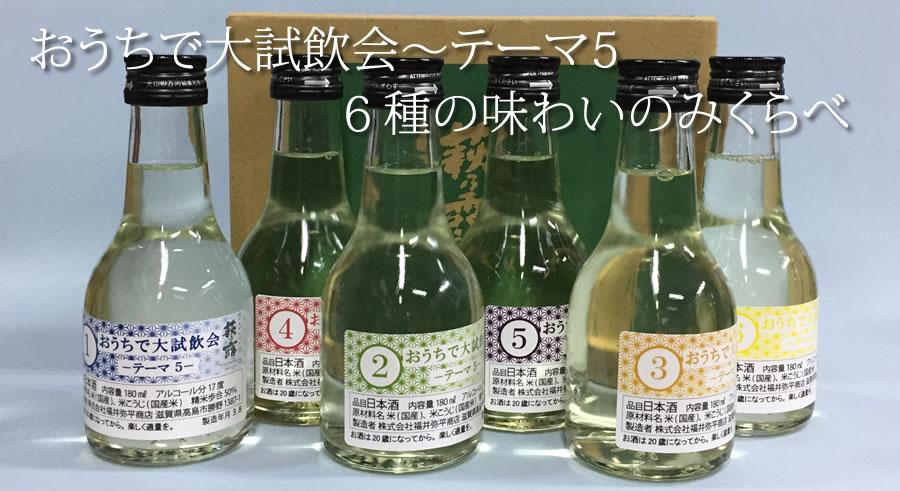 萩乃露 おうちで大試飲会~テーマ5 6種の味わいのみくらべ