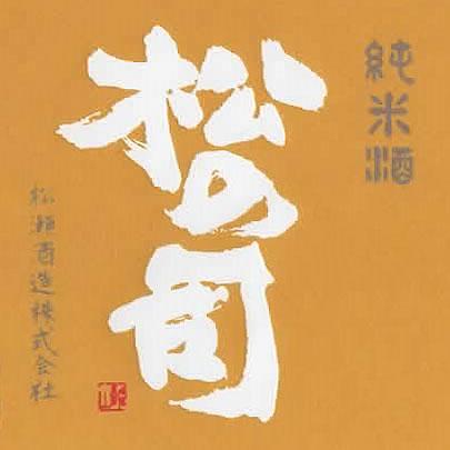 松の司純米酒ラベル