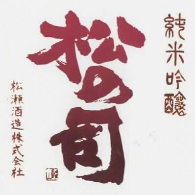 松の司純米吟醸