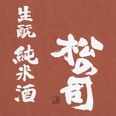 松の司きもと純米酒