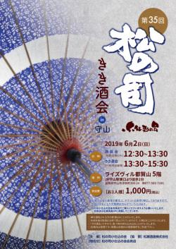 第35回 松の司きき酒会 in 守山