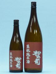 松の司 生酛純米酒