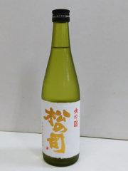 松の司大吟醸金賞