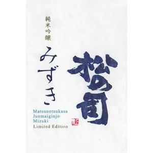 松の司 純米吟醸 みずき