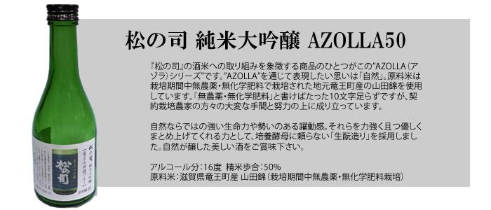 松の司 飲み比べ セット AZOLLA