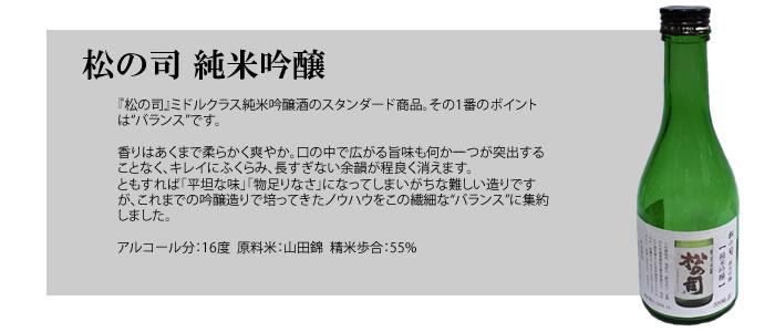 松の司 飲み比べ セット 純米大吟醸