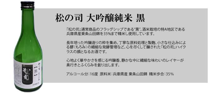 松の司 飲み比べ セット 黒