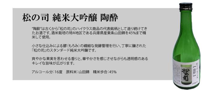 松の司 飲み比べ セット 陶酔