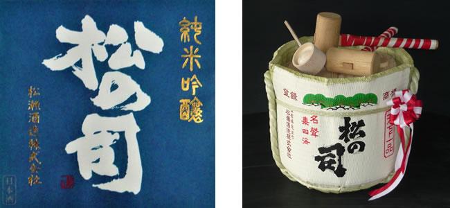 松の司樽とラベル