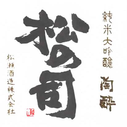 松の司陶酔ラベル