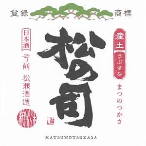 松の司 産土